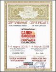 b_200_150_16777215_00_images_Salon_Kaminiv_2018_sertifikat_2.png