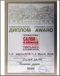 b_200_150_16777215_00_images_Salon_Kaminiv_2018_sertifikat_22.png