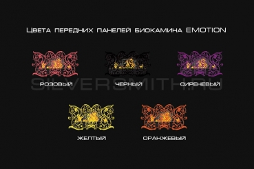 Биокамин EMOTION BLACK