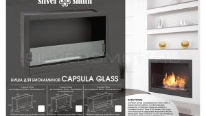 Ниша для камина CAPSULA GLASS