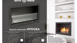 Биокамин модульный INTEGRA 700